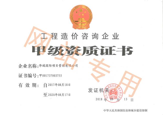贝博足球app官网下载造价(甲级)