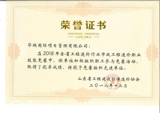 2018年全省贝博足球app官网下载造价荣誉证书