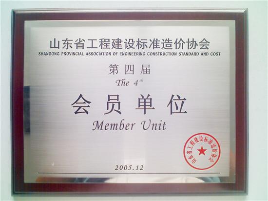 造价协会第四届会员单位