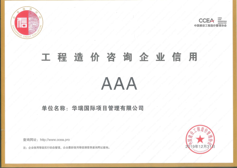 中国工程造价咨询企业AAA级